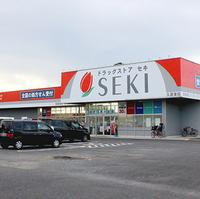 ドラッグストアセキ 久喜東店の写真