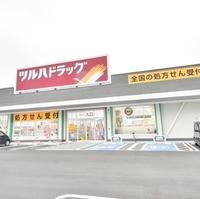ツルハドラッグ調剤 長井北店の写真