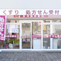 阪神調剤薬局 高岡店の写真