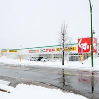 スギ薬局 砺波店の写真