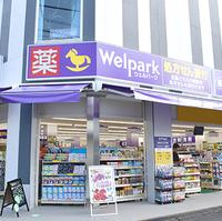 ウェルパーク 薬局新所沢西口店の写真
