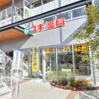スギ薬局 甲子園口グリーンプレイス店の写真