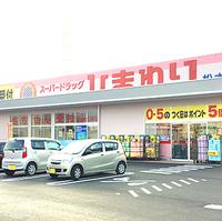 ひまわり ププレ 薬局 松木店の写真