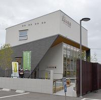 ヱビス薬局 本町店の写真