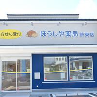 ぼうしや薬局 飾東店の写真