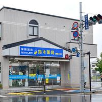 鈴木薬局 上尾富士見店の写真