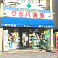 ワカバ薬局の写真