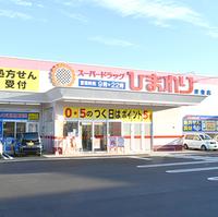 ひまわり ププレ 薬局伴東店の写真