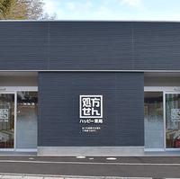 新生堂薬局 ハッピー薬局 飯塚記念病院前店の写真
