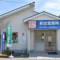 新生堂薬局 久山店の写真