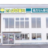 たんぽぽ薬局 仏生山店の写真