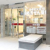コクミン 薬局 京橋1丁目店の写真