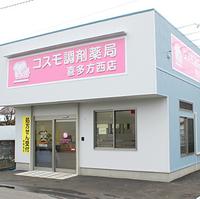 コスモファーマ薬局 コスモ調剤薬局 喜多方西店の写真