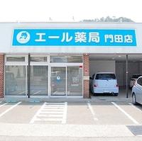 コスモファーマ薬局 エール薬局 門田店の写真