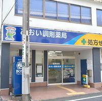 あおい調剤薬局 和ヶ原店の写真