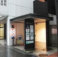 大賀薬局調剤 博多駅南1丁目店の写真