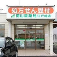 南山堂薬局 江戸崎店の写真