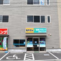薬局アポック 高萩あさひ口店の写真