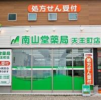 南山堂薬局 天王町店の写真