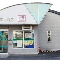 富士薬品 セイムス平方薬局の写真