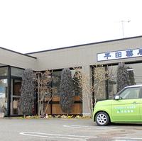 平田薬局の写真
