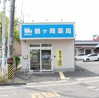 鶴ヶ岡薬局の写真