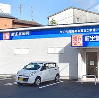 新生堂薬局 東郷まりし店の写真