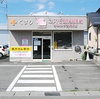 コスモファーマ薬局 コスモ調剤薬局 かみのやま矢来店の写真