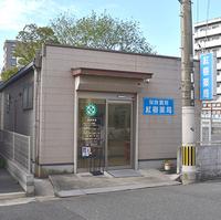 紅梅薬局の写真