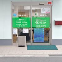 パル薬局鶴瀬東口店の写真