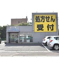 ピノキオ薬局 プラザ店の写真