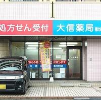 大信薬局 徳力新町店の写真