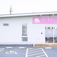 コスモファーマ薬局 上三川南店の写真