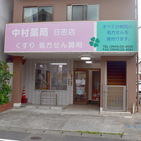 中村薬局日吉店の写真