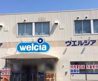 ウエルシア 堺砂道店の写真