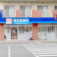 新生堂薬局 塩原店の写真