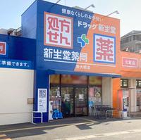 新生堂薬局 南大橋店の写真