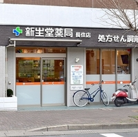 新生堂薬局 長住店の写真
