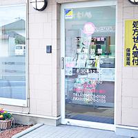 コスモファーマ薬局 稲荷店の写真