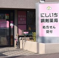にしいち調剤薬局門前店の写真