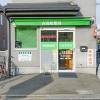 古高松薬局の写真