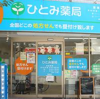 ひとみ薬局野崎店の写真