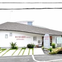 あけぼの薬局和泉砂川店の写真
