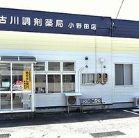 古川調剤薬局小野田店の写真