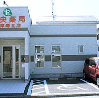 中央薬局 兵庫塚北店の写真