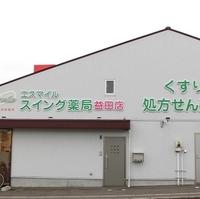 エスマイル薬局 薬局益田店の写真