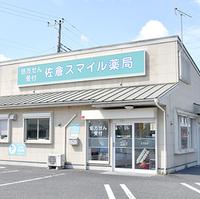 コーセー薬局江原台店の写真