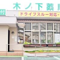 木ノ下薬局の写真
