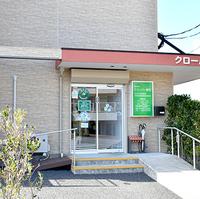 株式会社クローバー薬局の写真