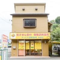 ティエス調剤薬局 物部店の写真